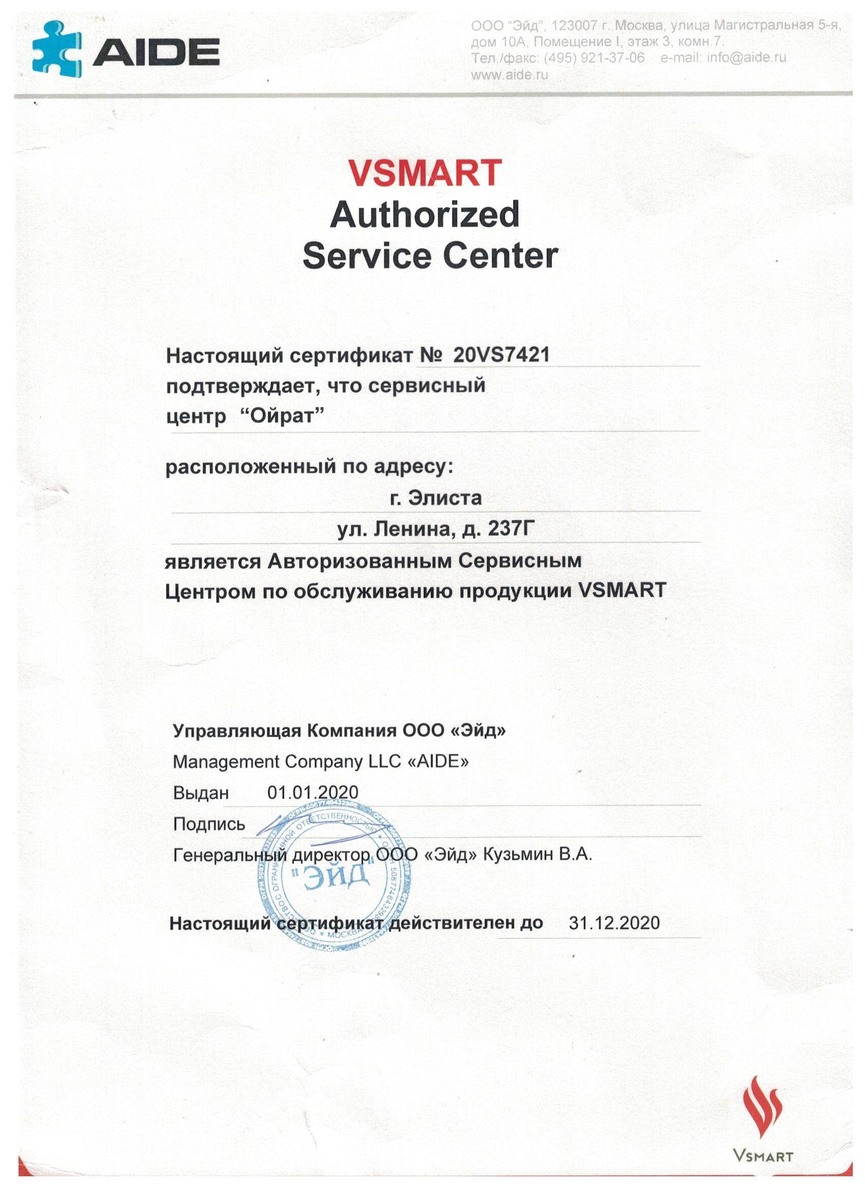 vSMART 001
