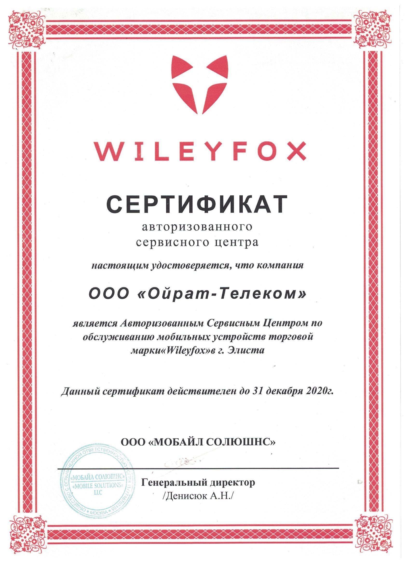 wileyfox 001